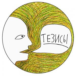 thesises_emblem
